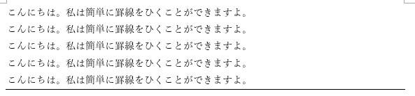 文字の下に罫線が引かれた文字