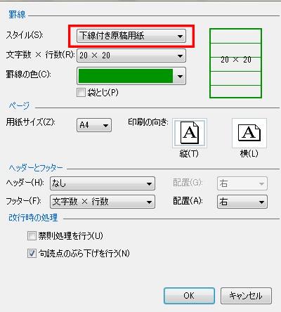 罫線の色や文字数を変更するオプション