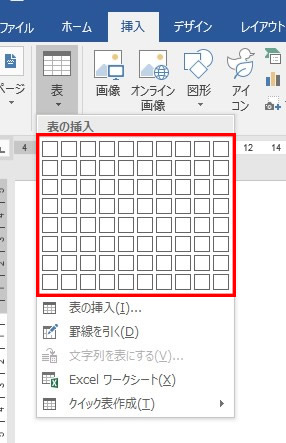 ワードで表を作るための設定