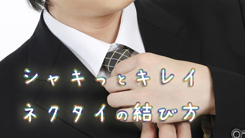 ネクタイの結び方は簡単!綺麗に仕上がる就活生の締め方