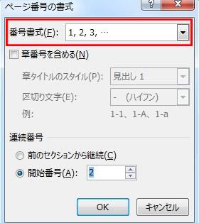 番号の書式を変更する設定