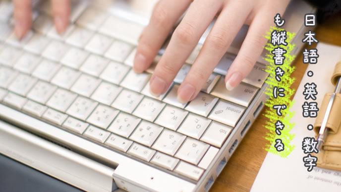 ワードの縦書きで文章を作成する女性