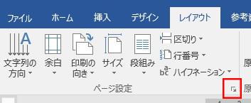 1ページの文字数を変更する設定