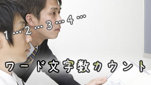 ワードで文字数をカウントする方法~単語数との違いとは?