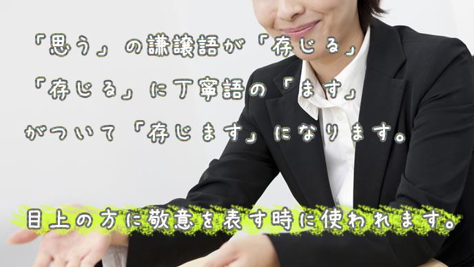 「存じる」の語源や意味を説明するOL