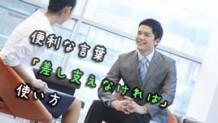170309_sashitsukaenakereba2