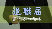 170310_taishokutodoke-kakikata2