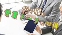 170320_business-talk2