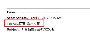 返信メールの宛名の表示