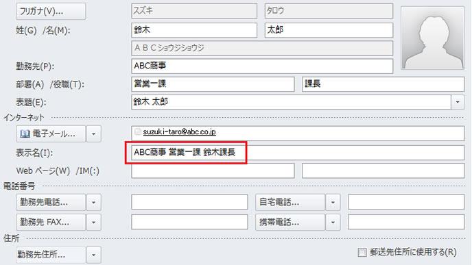 メールの表示名設定