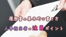 170327_shushoku-rirekisho2
