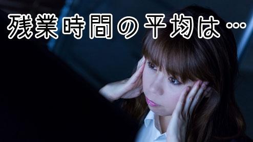 日本の残業時間の平均は月どれくらい?