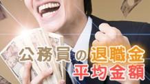 civil-servants-retirement-allowance-icatch