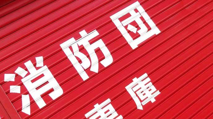 消防団車庫の入り口シャッター