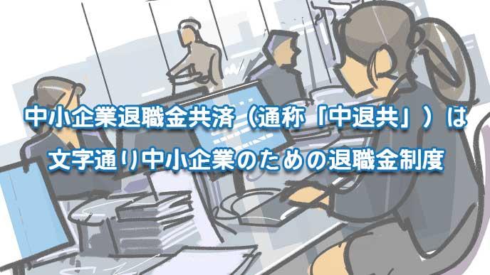 中小企業退職金共済(通称「中退共」は文字通り中小企業のための退職金制度)