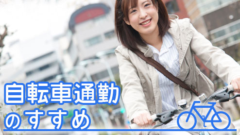自転車通勤のいいところ体験談15