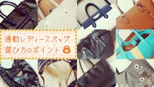 commuter-bag-for-ladies-icatch