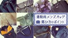 commuter-bag-for-mens-icatch