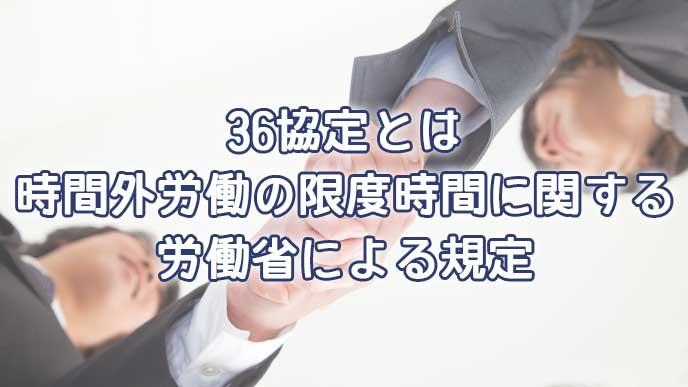 36協定とは時間外労働の限度時間に関する労働省による規定