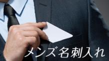 businesscard-male-icatch