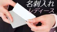 businesscard-woman-icatch