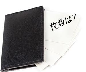 黒の名刺入れに収納された名刺数枚