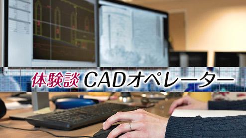 CADオペレーターの仕事内容はこんなこと体験談15