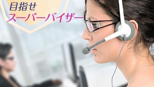 コールセンターのSV(スーパーバイザー)が担う仕事とは?