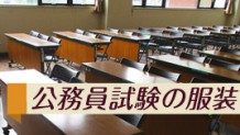 civilservice-exam-icatch