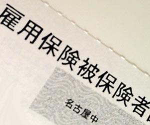 雇用保険証書