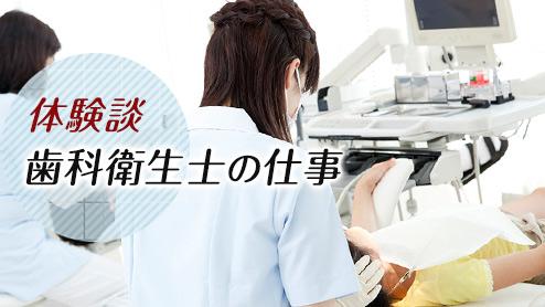 歯科衛生士の意外とたくさんある仕事内容体験談15