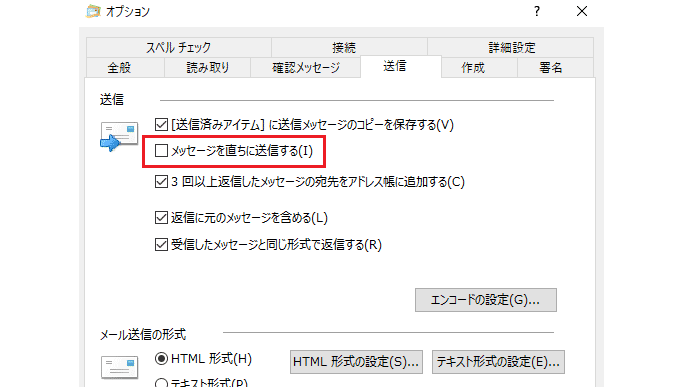 WindowsLiveMailの設定画面