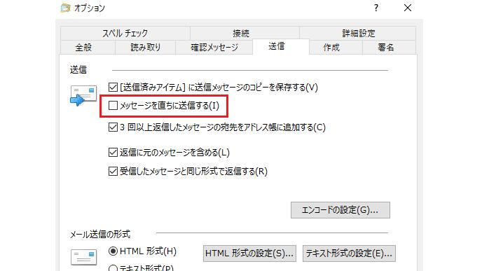 WindowsLiveMailの設定画面