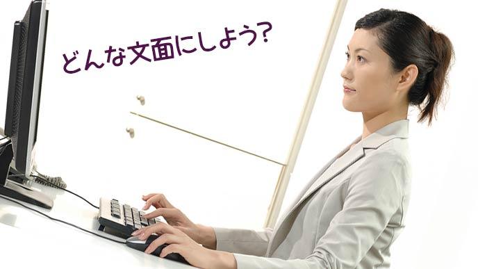 パソコンに向かい対応の仕方を考える女性
