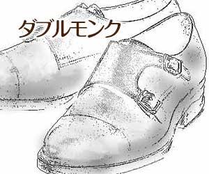ダブルモンクの紳士靴