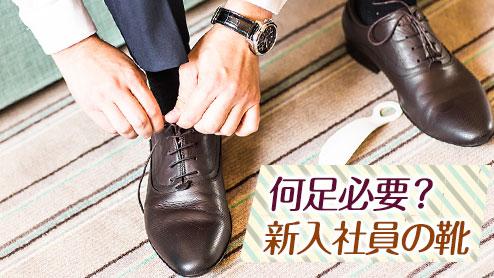 新入社員の靴は何足必要?先輩社員に聞く選び方のポイント