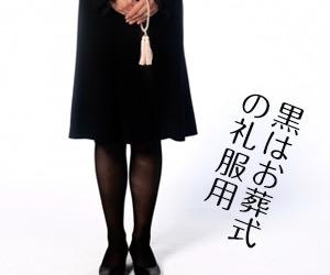 お葬式の喪服を着た女性