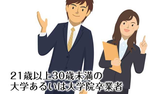 総合職試験の受験資格