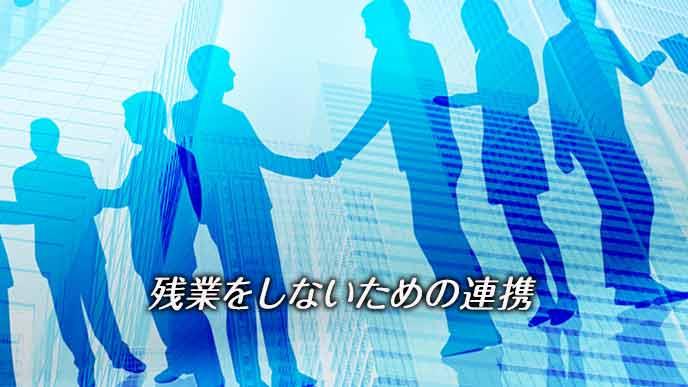 社内の連携を図る会社員