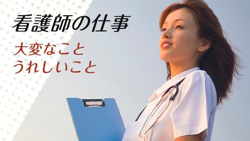 看護師が日々奮闘している仕事内容体験談15