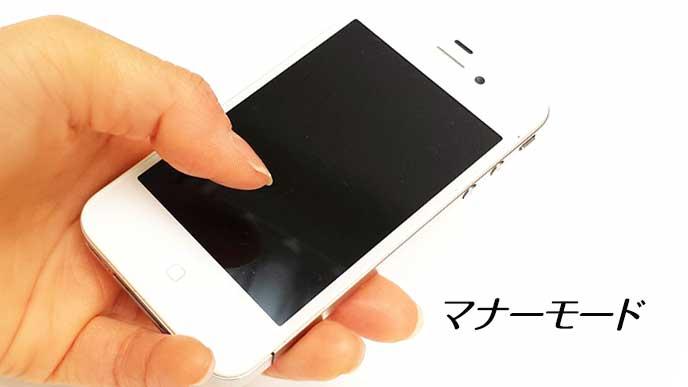 スマートフォンをマナーモードに