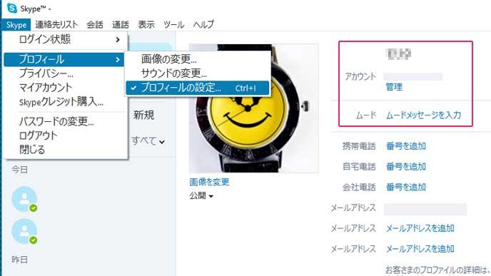 skypeのプロフィール画面