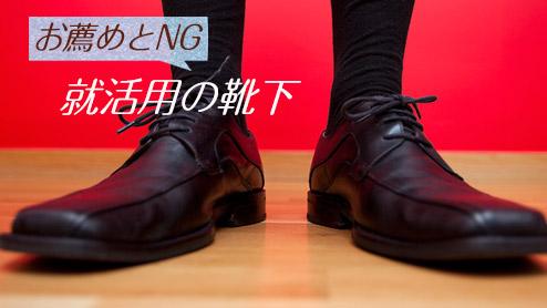 就活用の靴下の選び方とは?マナー違反となる色やデザイン