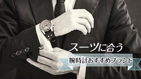 スーツに合う腕時計の選び方とおすすめのメンズブランド