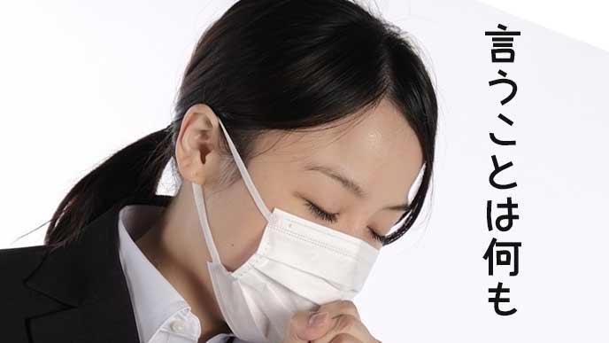 マスクをつけて目を伏せるリクルート服の女性