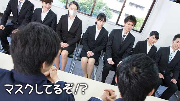 面接で並ぶ学生の中に一人マスク着用がいる