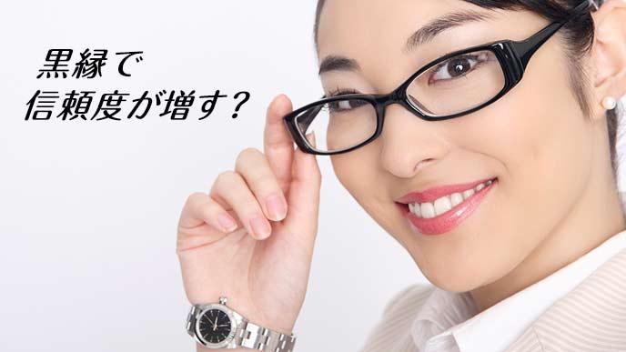 黒縁眼鏡で微笑む女性社員
