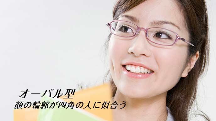 オーバル型の眼鏡をかけた女性