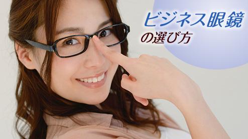 ビジネス用メガネを選ぶポイントは?印象も考慮して選ぶ