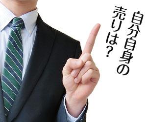人差し指を立てて自分のセールスポイントを言う男性